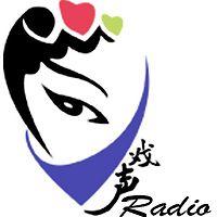 戏声Radio