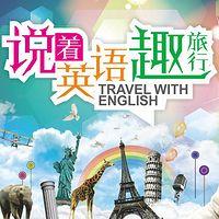 """说着英语""""趣""""旅行"""
