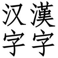 说文解字 中秋节【全集】