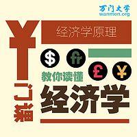 【万门大学】经济学原理