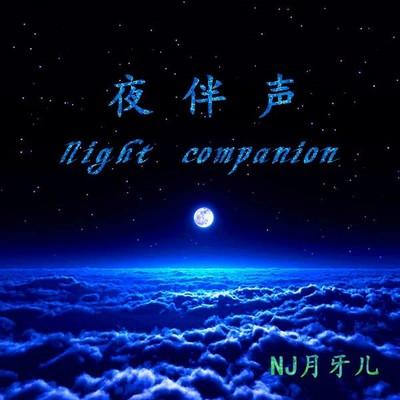夜伴声 晚上十点半 NJ月牙儿 浅蓝
