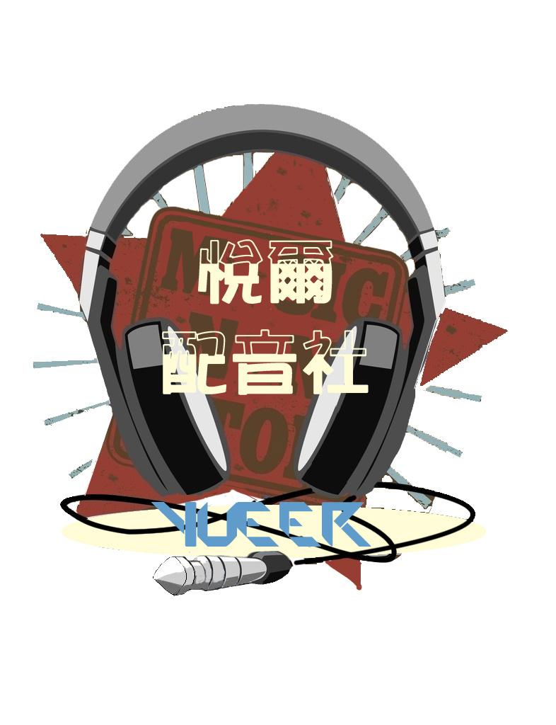 华东师大悦尔配音社