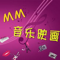 MM音乐映画