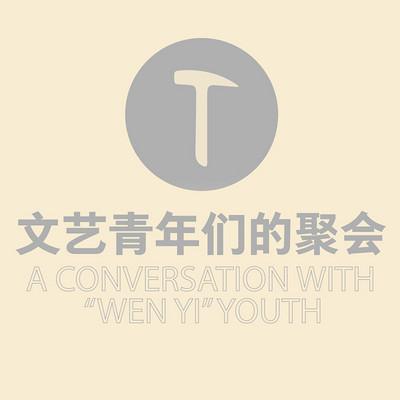 坚果手机特别版:文艺青年们的聚会