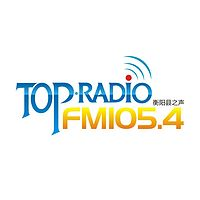 衡阳好朋友1054 TOP RADIO