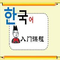 千之叶淘语网——韩语发音全掌握