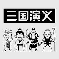 《三国演义》广播剧