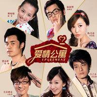 《爱情公寓》 第一季