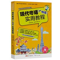 《现代粤语实用教程》