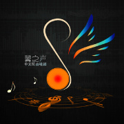 翼之声中文配音社团