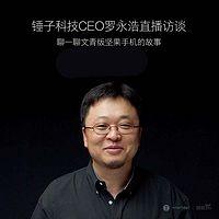 罗永浩做客蜻蜓