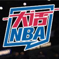 大话NBA