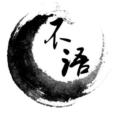 西财不语配音社广播剧
