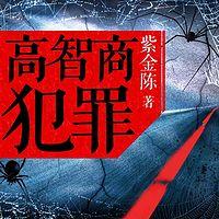 高智商犯罪(全集)