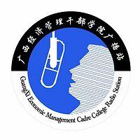 广西经济管理干部学院广播站