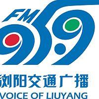 浏阳95.9交通广播