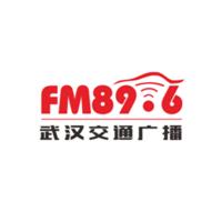 武汉交通广播