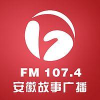 安徽故事广播