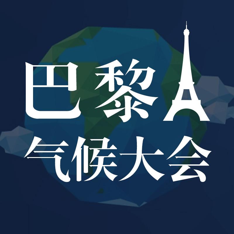 2015巴黎气候大会