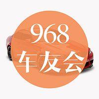 968车友会