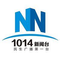 南宁1014新闻台