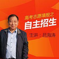优志愿专家吕海涛:高考志愿填报之自主招生