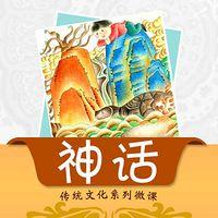 【唐颂智慧学堂】中国古代神话故事