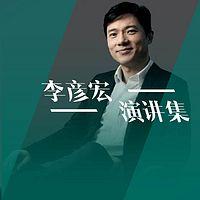 李彦宏演讲精选