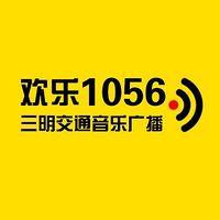 三明交通音乐广播 欢乐1056