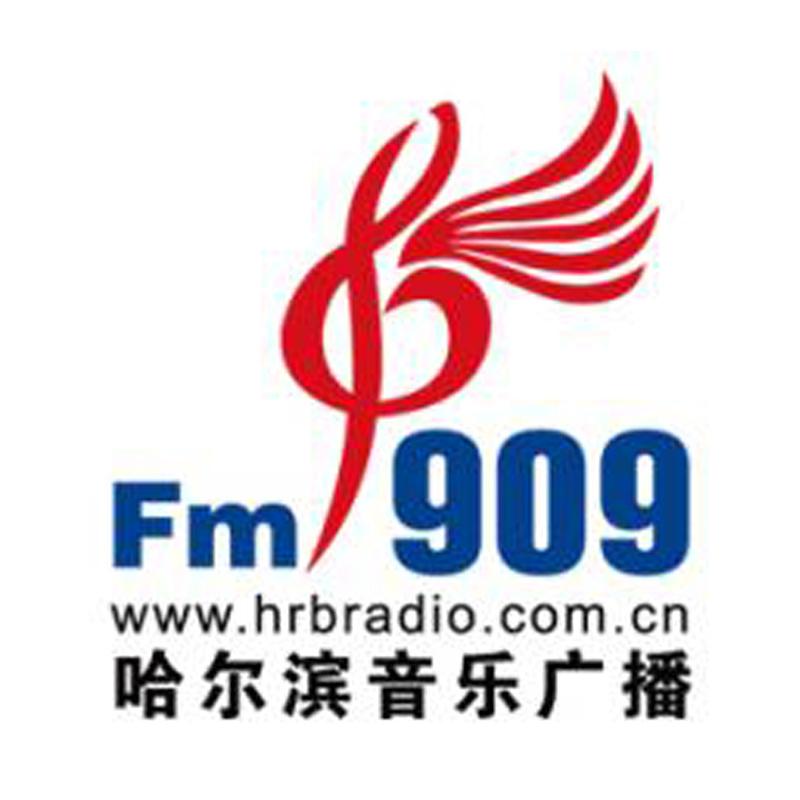 哈爾濱音樂廣播
