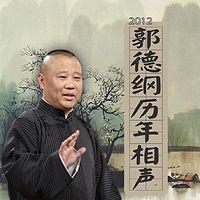 郭德纲历年相声2012