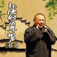 郭德纲历年相声2013