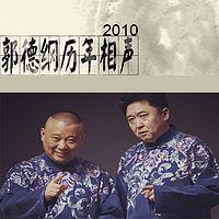 郭德纲历年相声2010