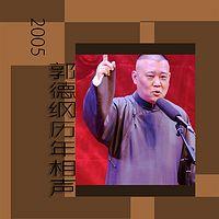 郭德纲历年相声2005