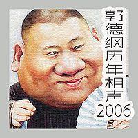 郭德纲历年相声2006