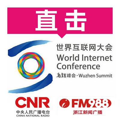 直击世界互联网大会