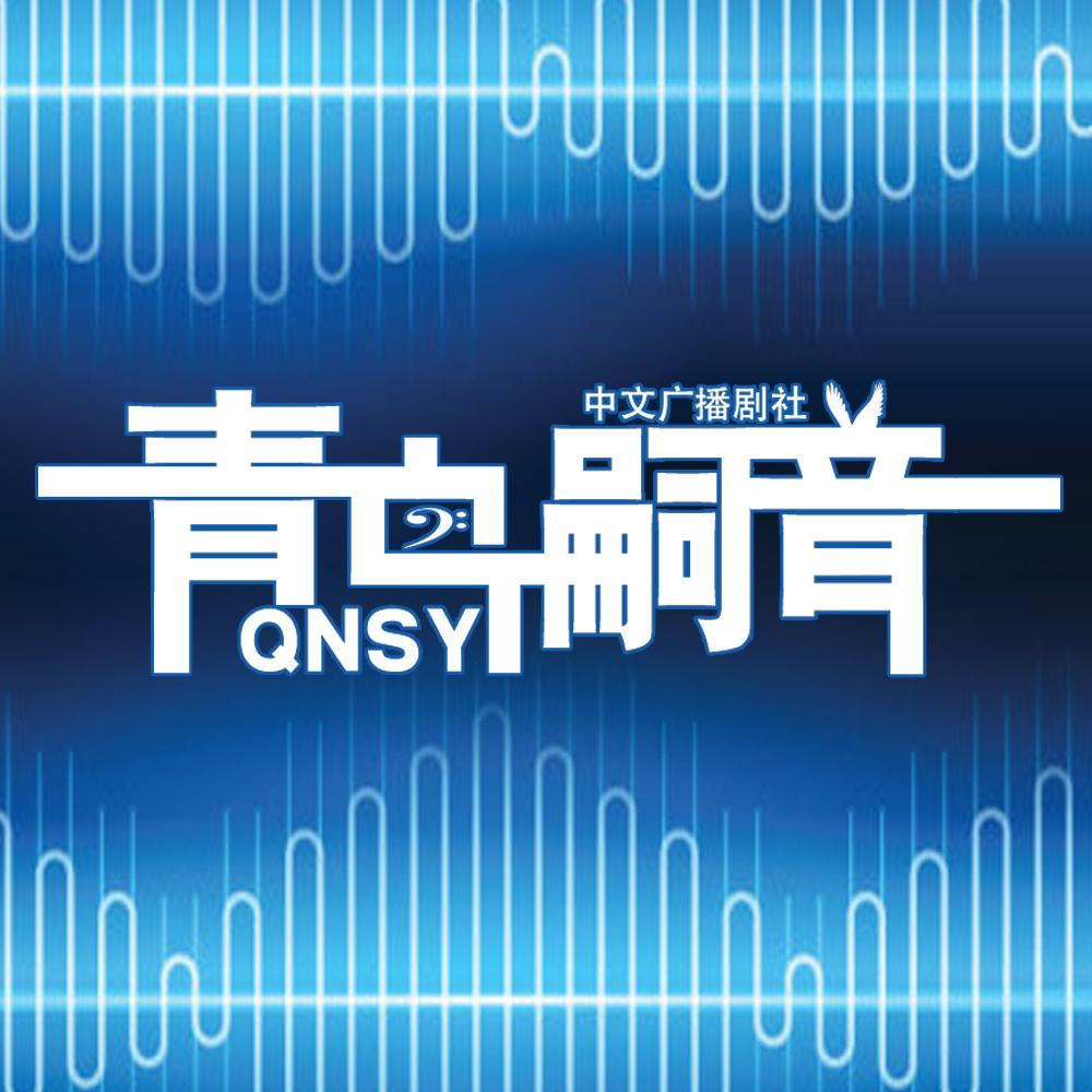 青鸟嗣音广播剧社