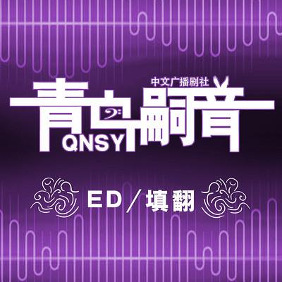 青鸟嗣音广播剧社 ED/填翻