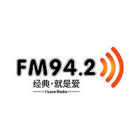 徐州经典音乐FM942