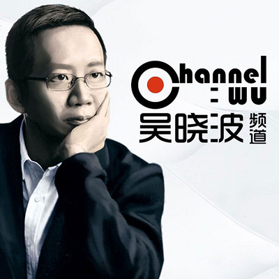 吴晓波频道