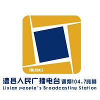 FM104.7澧县广播电台