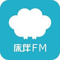 床伴FM-失眠电台