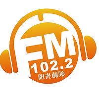 FM102.2阳光调频