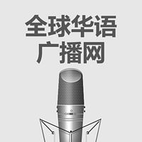全球华语广播网