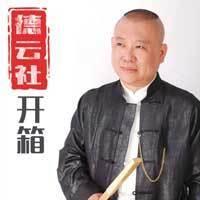 德云社2015开箱专场