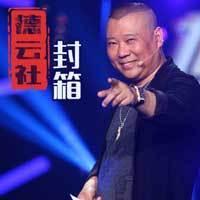 德云社2015封箱专场