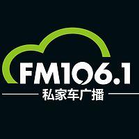 FM106.1南通私家车广播