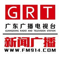 广东新闻广播