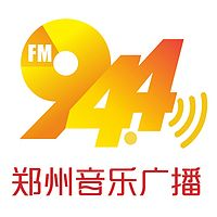 FM94.4 郑州音乐广播 经典最流行