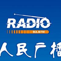 四平综合广播